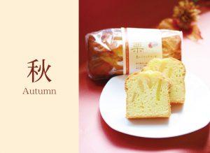 季節の焼き菓子 秋